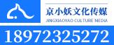 湖北京小妖文化传媒有限公司