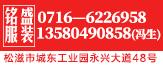 铭盛服装(荆州)有限公司